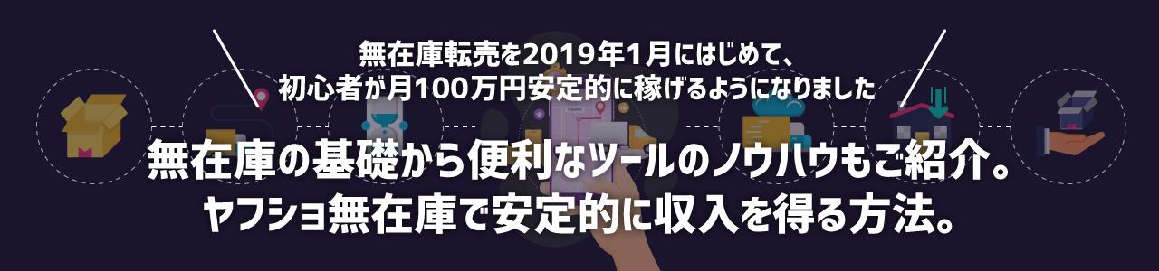 【無在庫転売】2019年1月にはじめて、初心者が月100万円安定的に稼げるようになりました